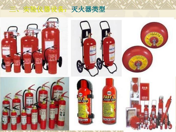 灭火剂类型