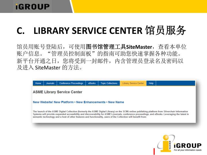 LIBRARY SERVICE CENTER