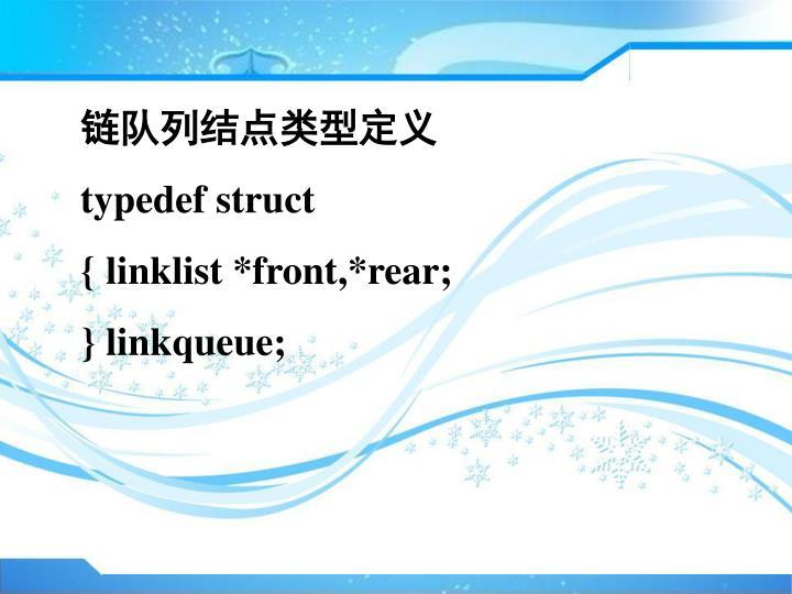 链队列结点类型定义