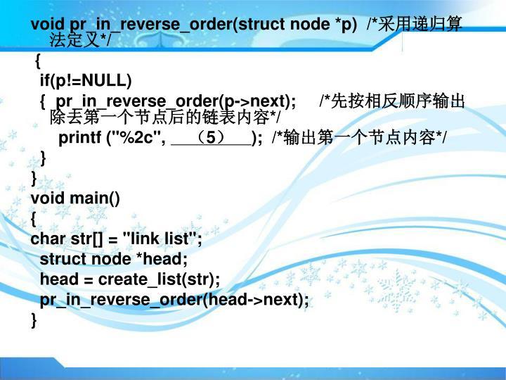 void pr_in_reverse_order(struct node *p)  /*