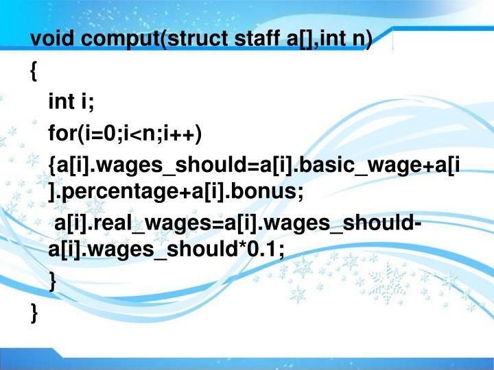 void comput(struct staff a[],int n)