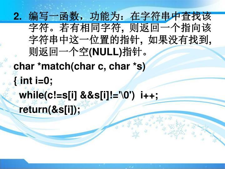 编写一函数,功能为:在字符串中查找该字符。若有相同字符