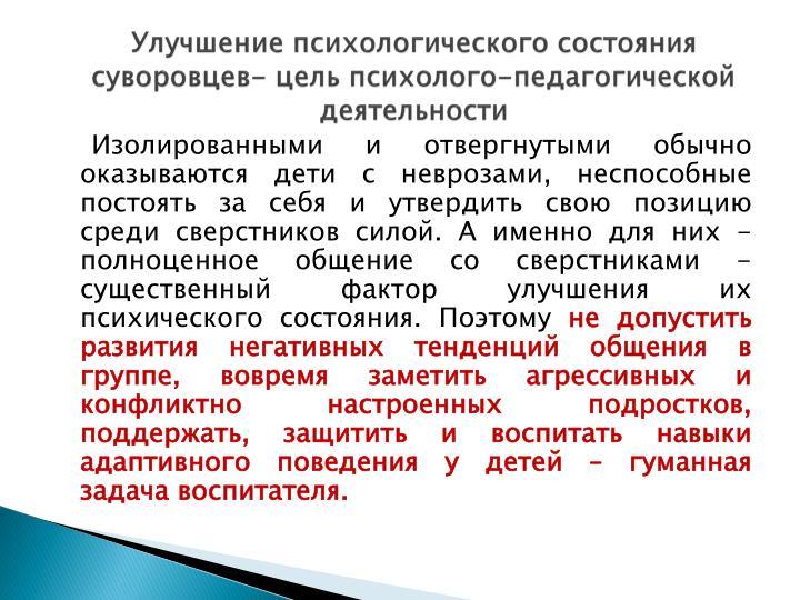 Улучшение психологического состояния суворовцев- цель психолого-педагогической деятельности