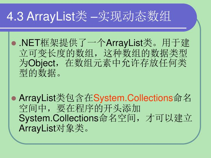 4.3 ArrayList