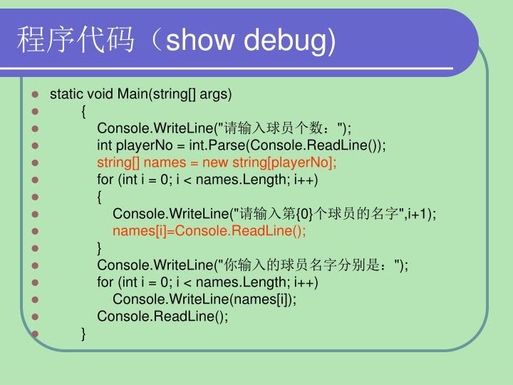 程序代码(