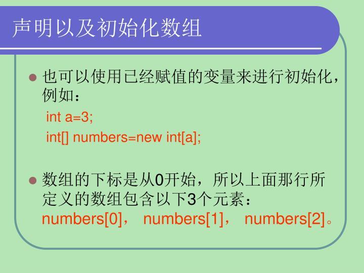 声明以及初始化数组