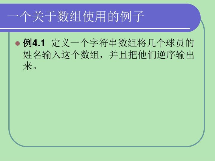 一个关于数组使用的例子