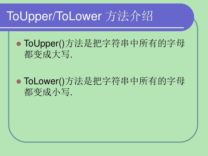 ToUpper/ToLower