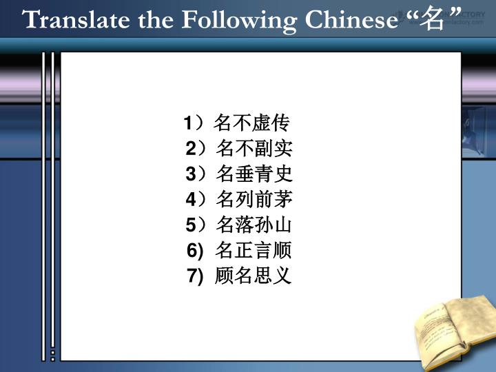 Translate the Following Chinese ""