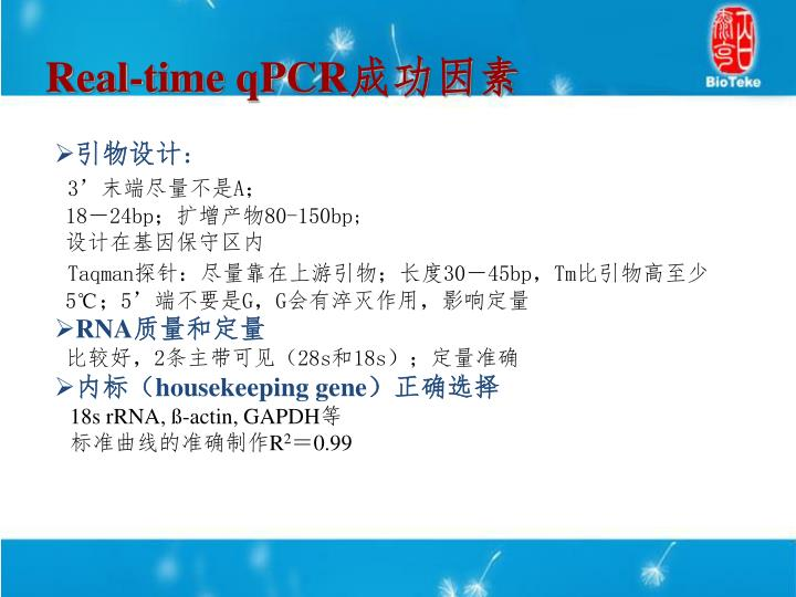 Real-time qPCR