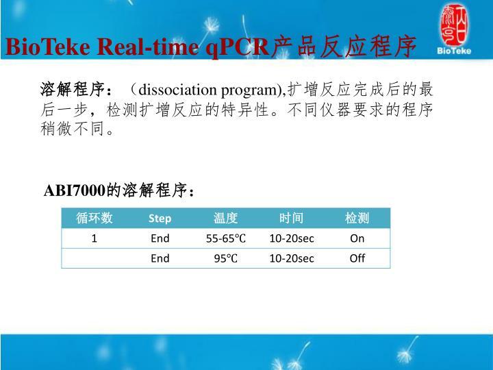 BioTeke Real-time qPCR