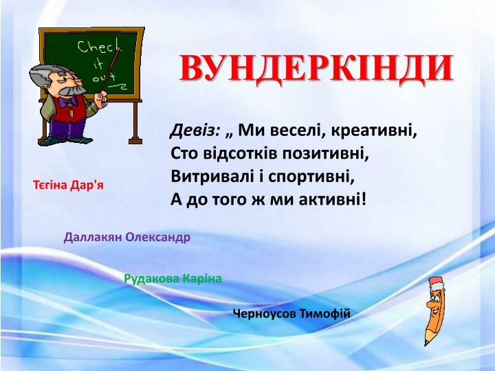 ВУНДЕРКІНДИ