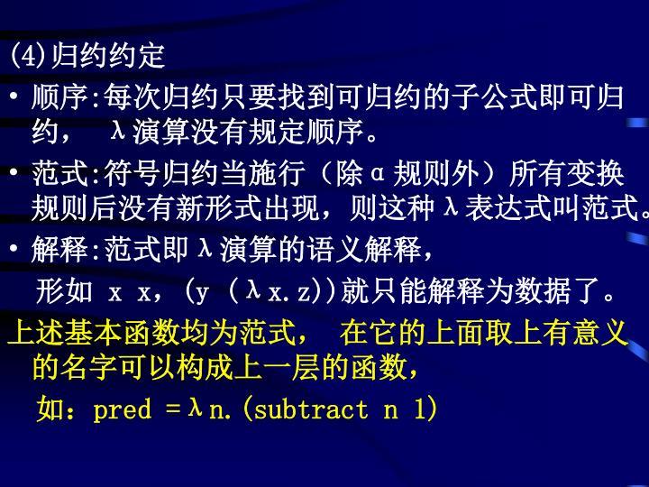 (4)归约约定