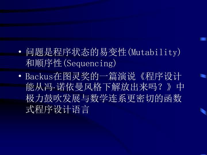问题是程序状态的易变性(