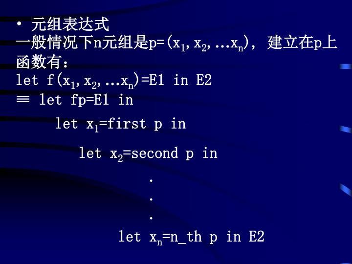 元组表达式