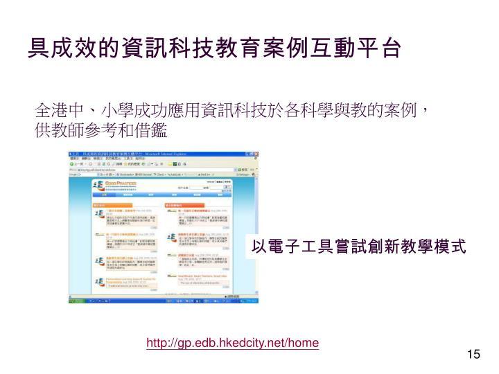 具成效的資訊科技教育案例互動平台