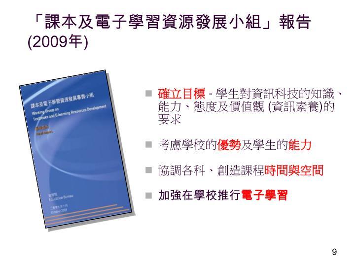 「課本及電子學習資源發展小組」報告