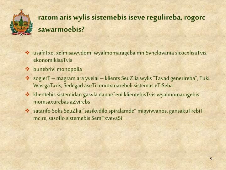 ratom aris wylis sistemebis iseve regulireba, rogorc sawarmoebis?
