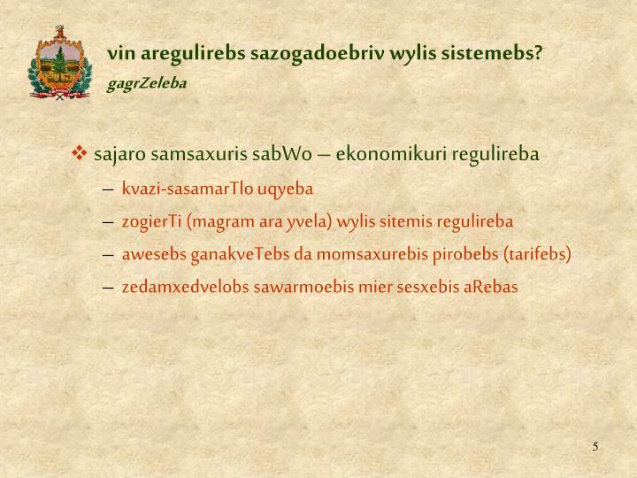 vin aregulirebs sazogadoebriv wylis sistemebs?