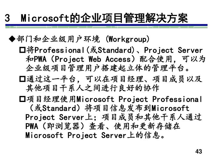 3  Microsoft