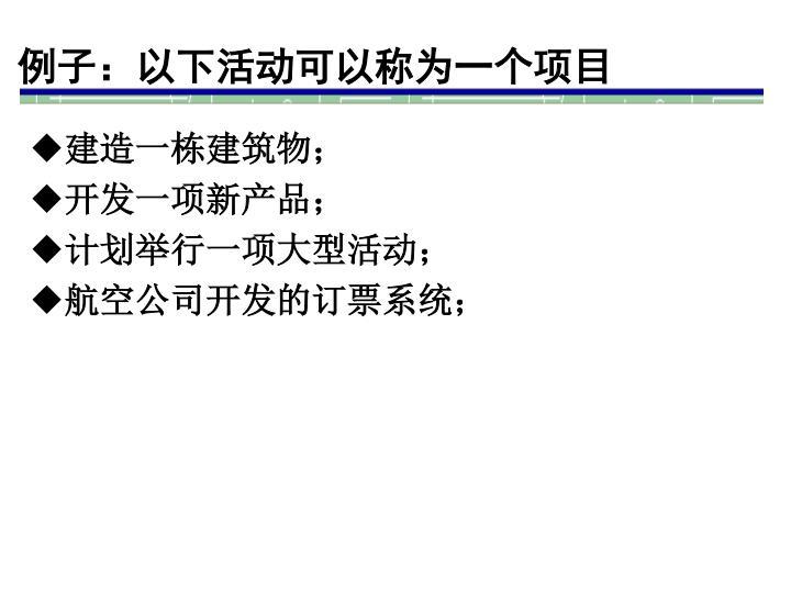 例子:以下活动可以称为一个项目