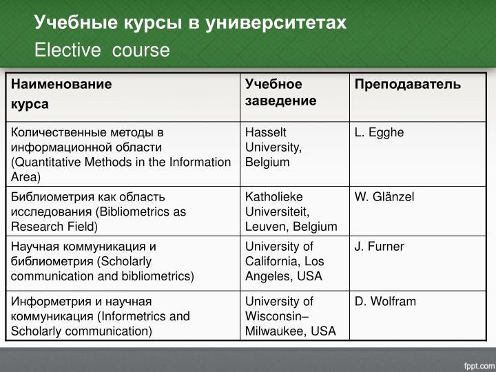 Учебные курсы в университетах