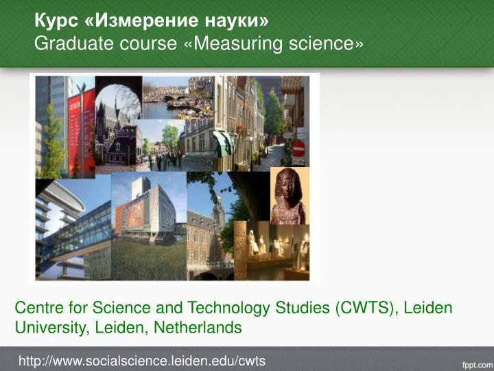 Курс «Измерение науки»