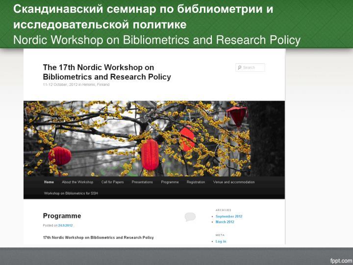 Скандинавский семинар по библиометрии и исследовательской политике