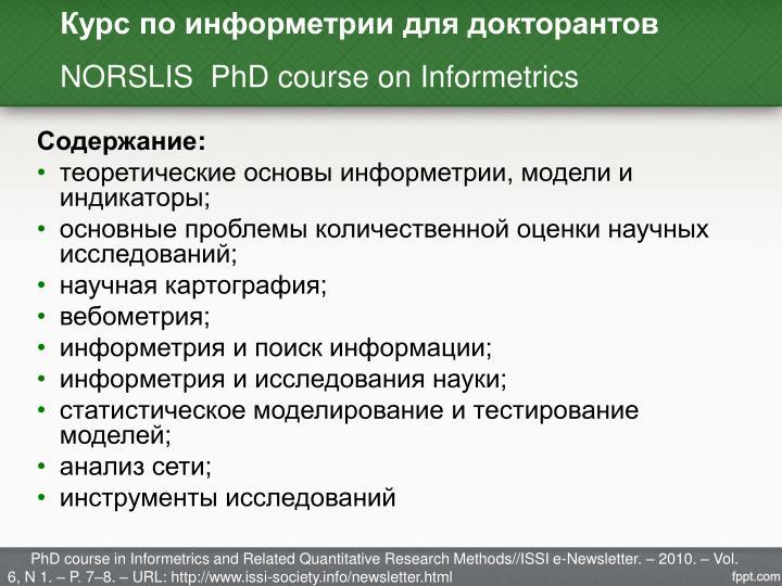 Курс по информетрии для докторантов