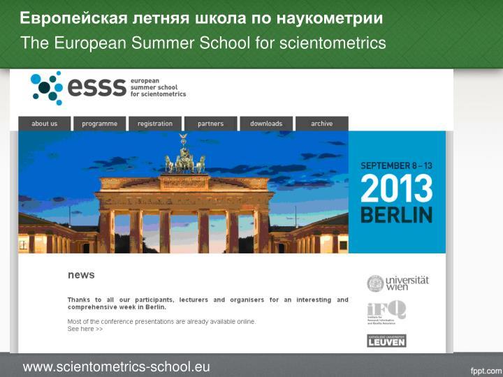 Европейская летняя школа по наукометрии