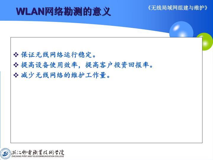 保证无线网络运行稳定。
