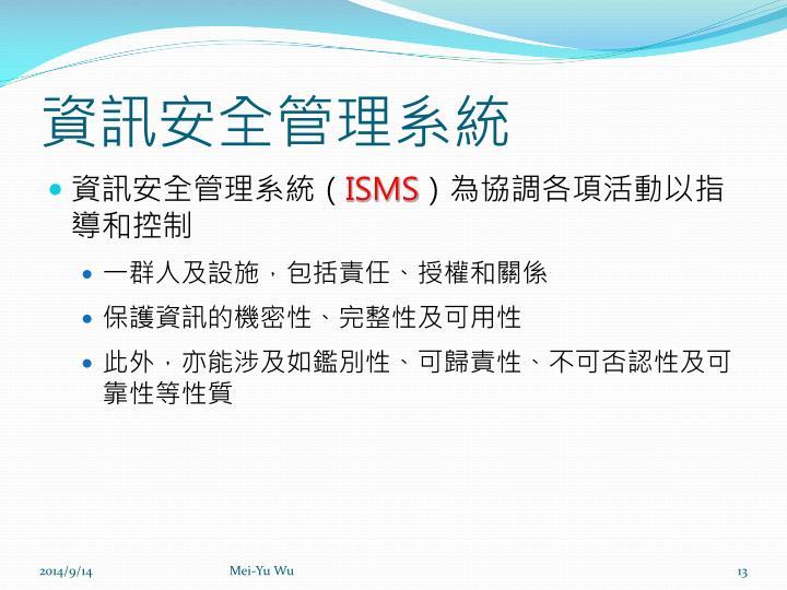 資訊安全管理系統