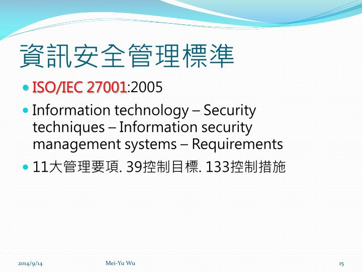 資訊安全管理標準