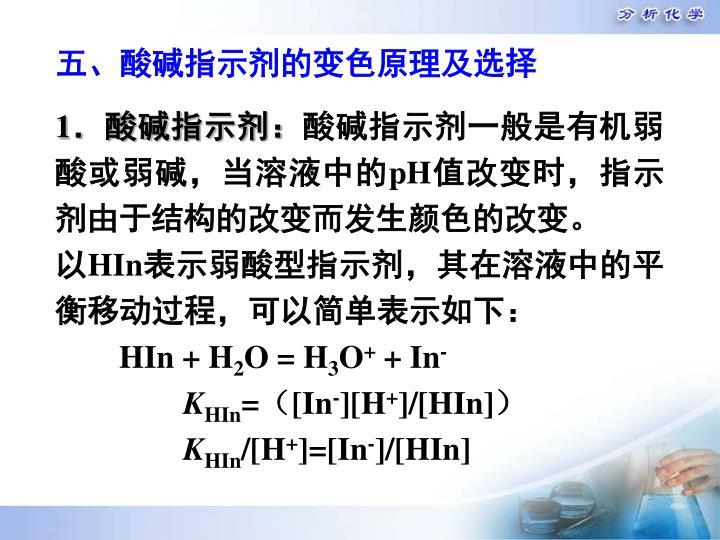 五、酸碱指示剂的变色原理及选择