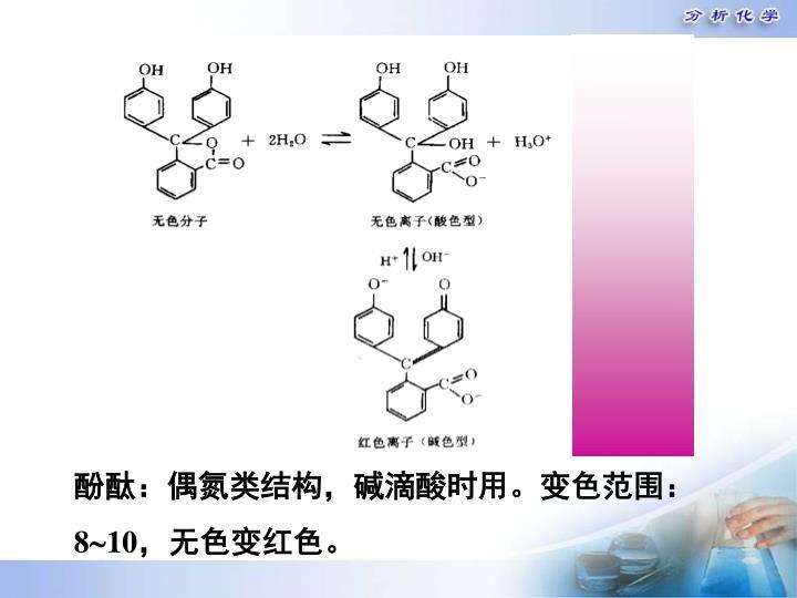 酚酞:偶氮类结构,碱滴酸时用。变色范围: