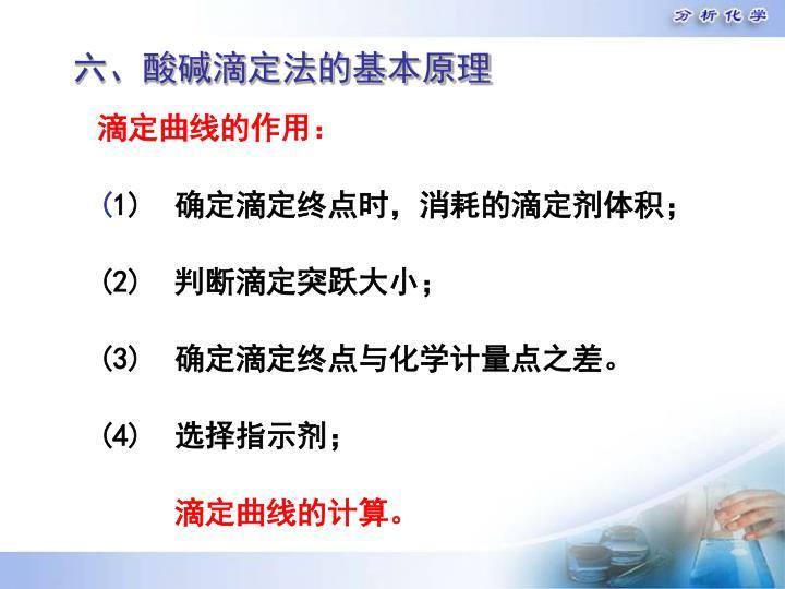 六、酸碱滴定法的基本原理
