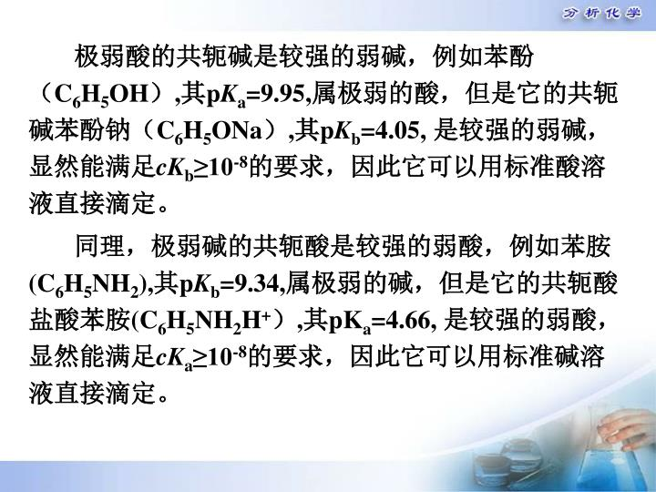 极弱酸的共轭碱是较强的弱碱,例如苯酚(