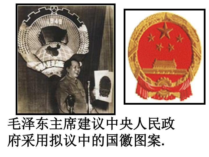 毛泽东主席建议中央人民政府采用拟议中的国徽图案