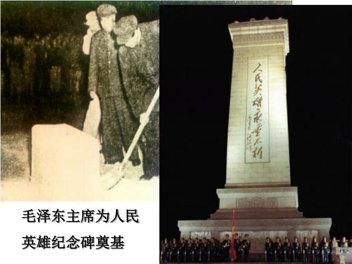 毛泽东主席为人民