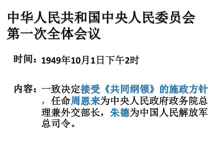 中华人民共和国中央人民委员会