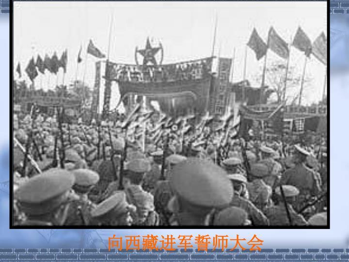 向西藏进军誓师大会