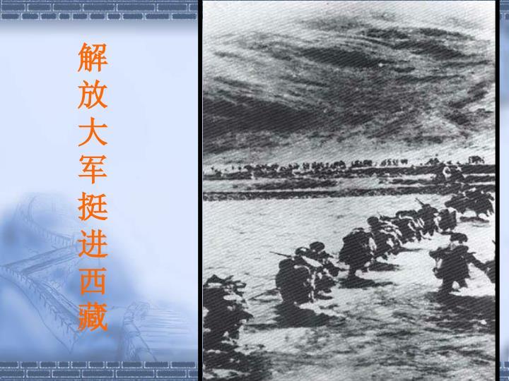 解放大军挺进西藏