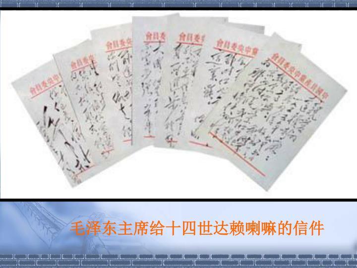 毛泽东主席给十四世达赖喇嘛的信件