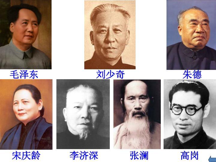 毛泽东                        刘少奇                        朱德