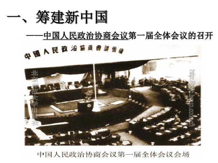 一、筹建新中国
