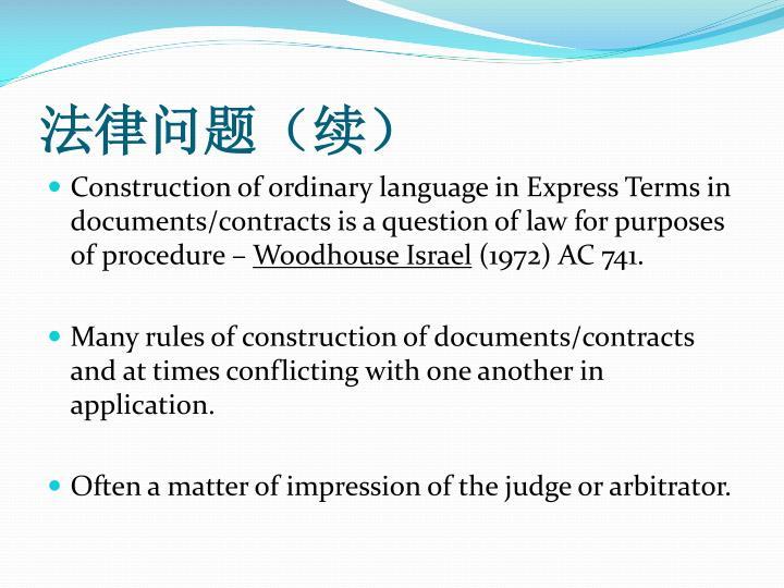 法律问题(续)