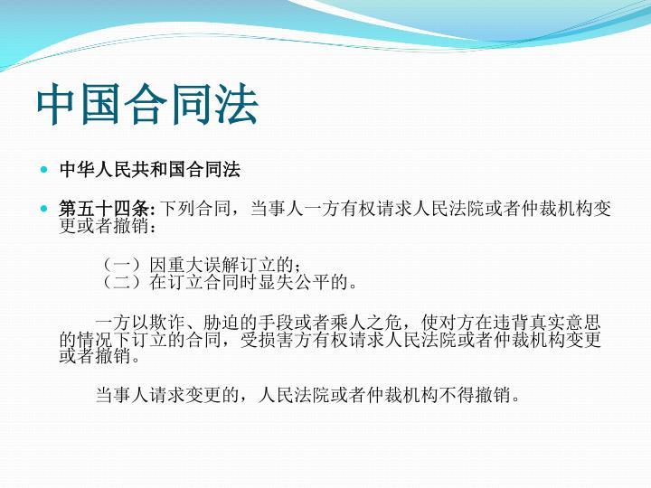 中国合同法