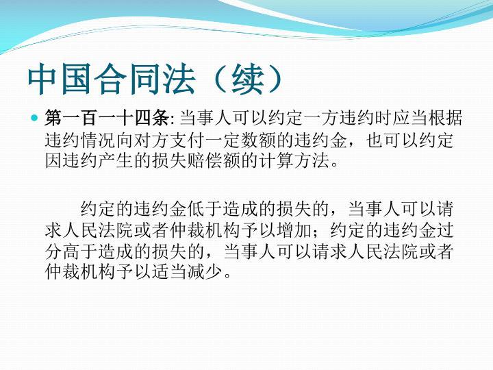 中国合同法(续)