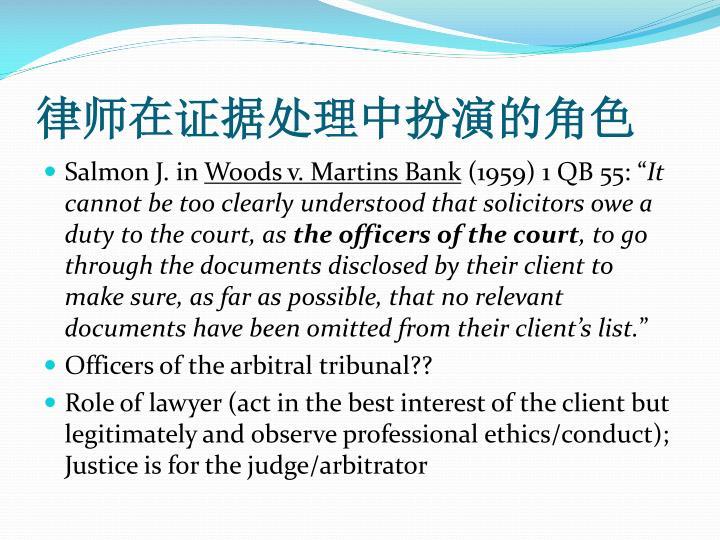 律师在证据处理中扮演的角色