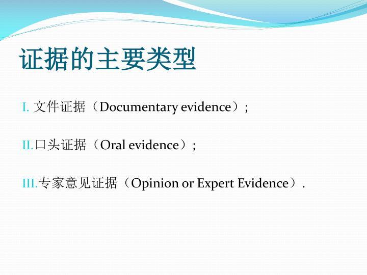 证据的主要类型